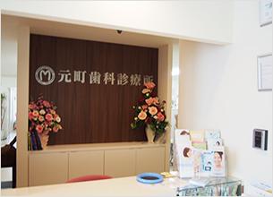 元町歯科診療所photo